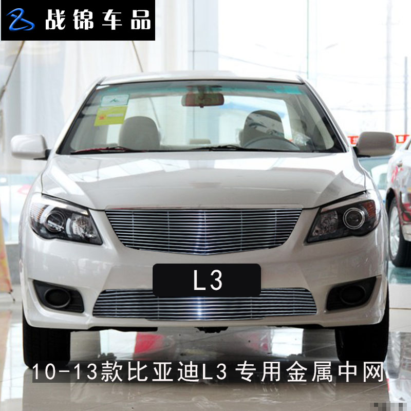 Byd l3 dedicated 13 standard metal grille in the front face grille decorative light strip modification parts