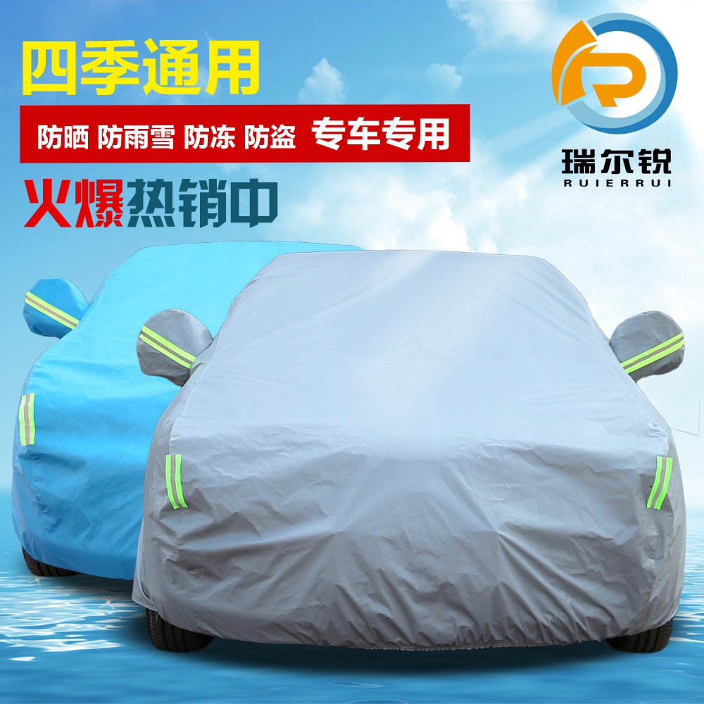Byd qin speed sharp F0F3G3G5L3 G6F6S6S7 flyer car car sewing special car cover car cover