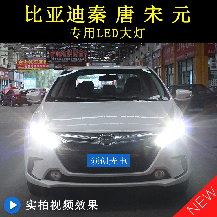 Byd qin tang song yuan w integration led car headlights distance light bulb h7h1 suit