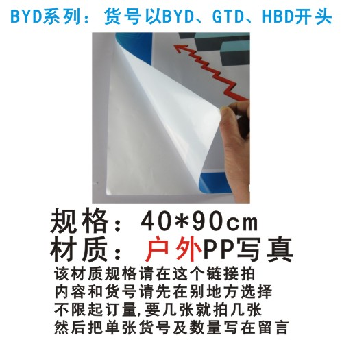 Byd series of outdoor 40*90 corporate culture propaganda slogans enterprise management quality management propaganda drawing