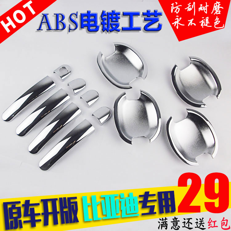 Byd speed sharp sirui new F0F3F6G5G3G6L3S6 car door handle door handle bowl refit special products