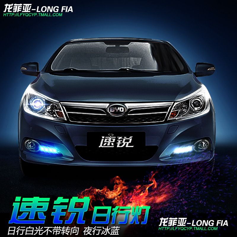 Byd speed sharp special modified super bright led daytime running lights daytime running lights ice blue fog lights with night