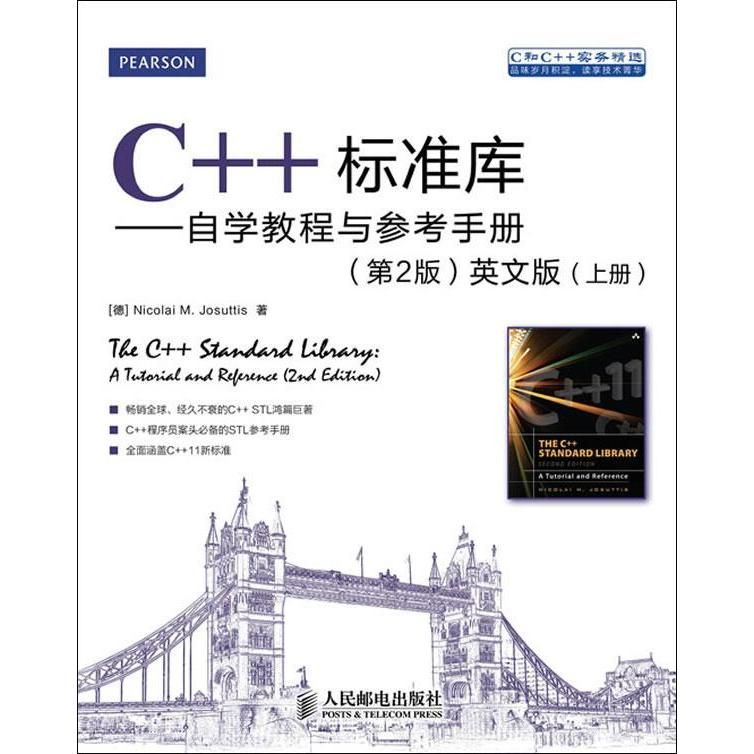 the c standard library a tutorial and reference 2nd edition