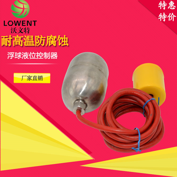 Cable type float level controller plastic float level switch water level controller azoth
