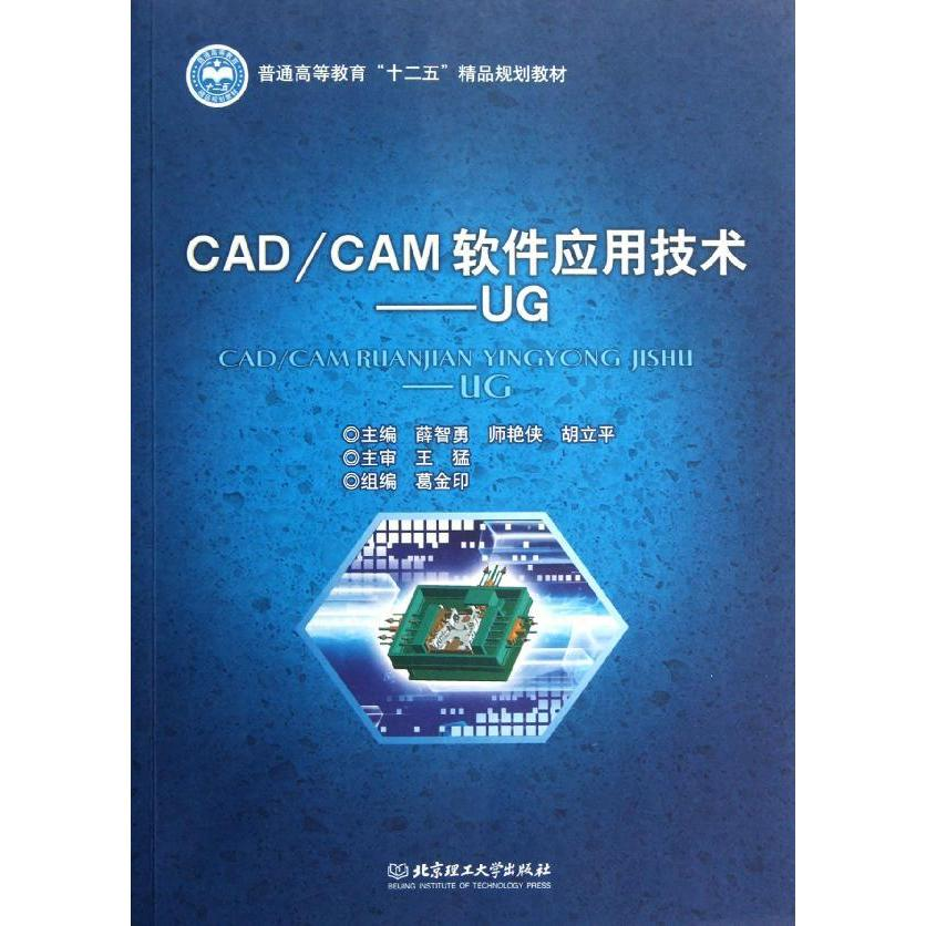 Cad/cam software application technology-selling books genuine ug-ii