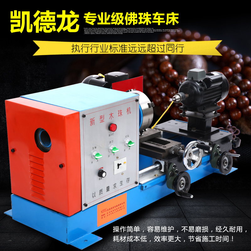 Cade dragon household wooden bead bracelets pu tizi rosary beads machine small lathe woodworking microcomputer