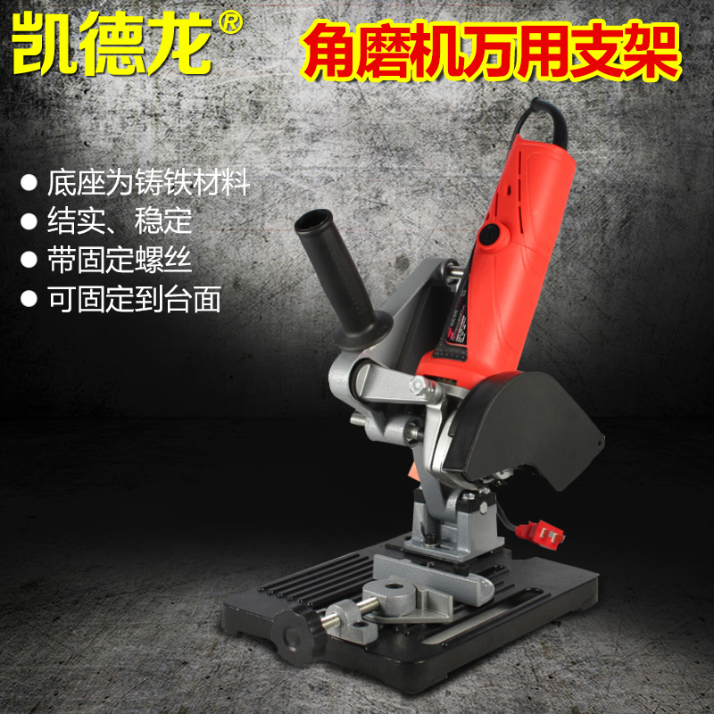 Cade long 2016 polishing machine becomes cutter grinder angle grinder universal bracket bracket bracket multifunction electric mill grinder accessories