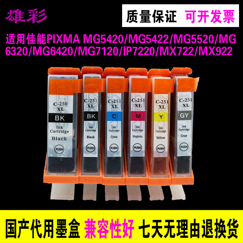 Cai xiong applicable canon canon PGI-250 MG7120 color photo printer ink cartridges ink cartridges