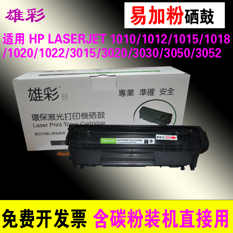 Cai xiong applicable hp black and white laser printer cartridges hp laserjet 3015 toner cartridges toner cartridges 12a