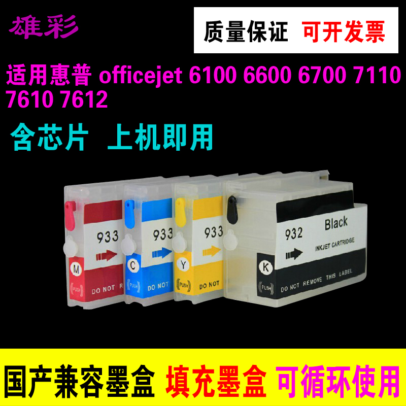Cai xiong applicable hp/hp7610 a3 commercial inkjet mfp cartridges filled with ink containing