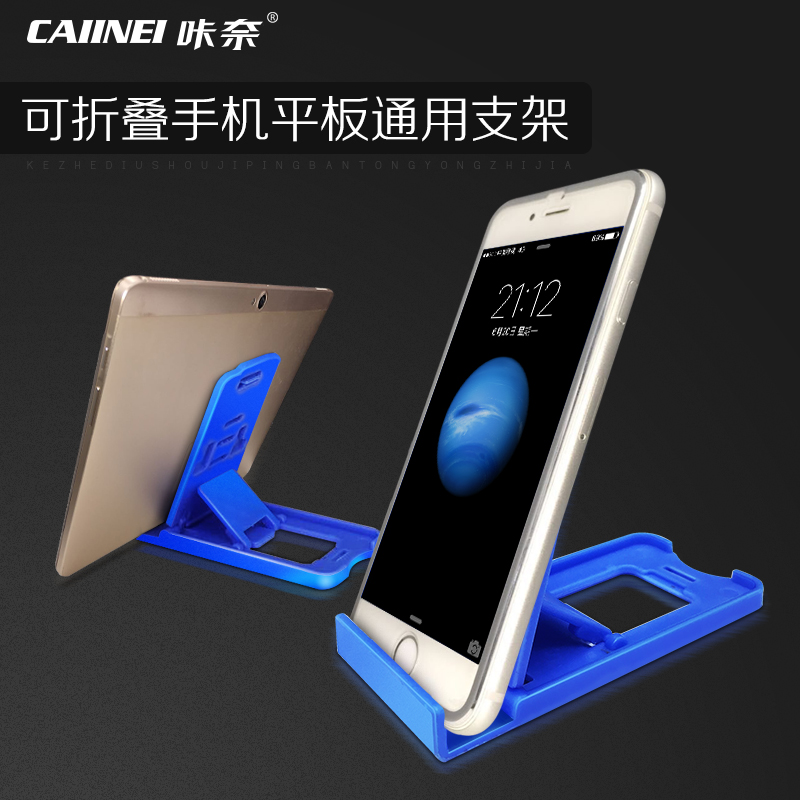 Caiinei multifunctional mobile phone tablet universal bracket lazy phone holder mobile phone desktop double clip