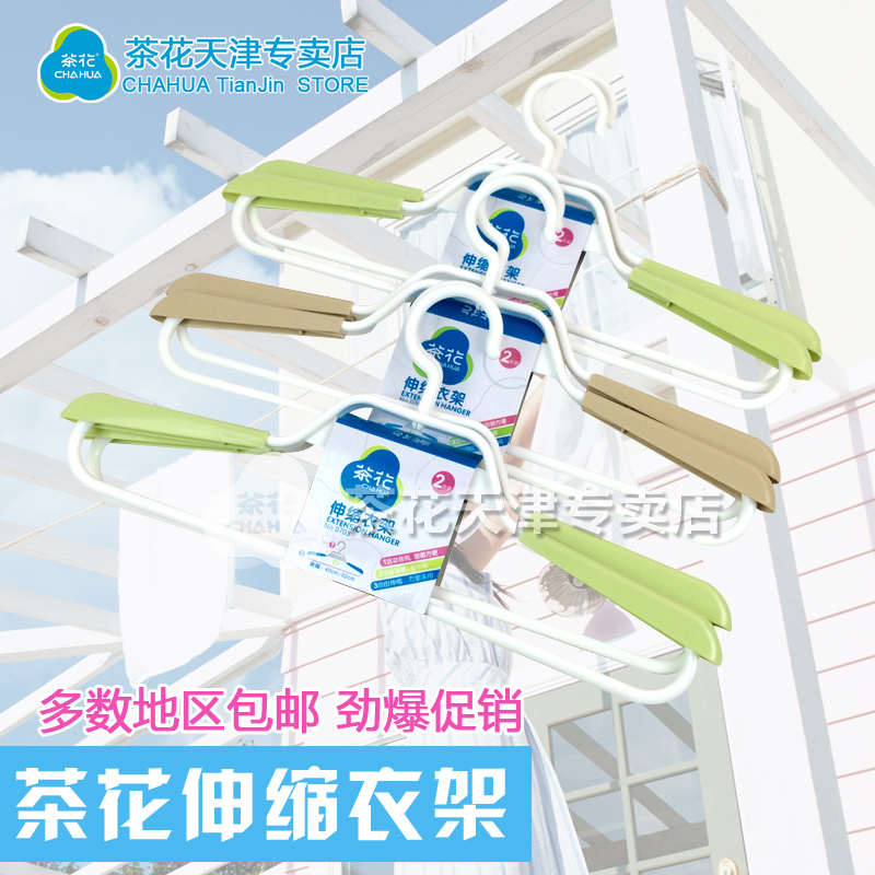 Camellia windproof slip hangers plastic hangers plastic hangers adult telescopic retractable clothesline drying rack suit hanger