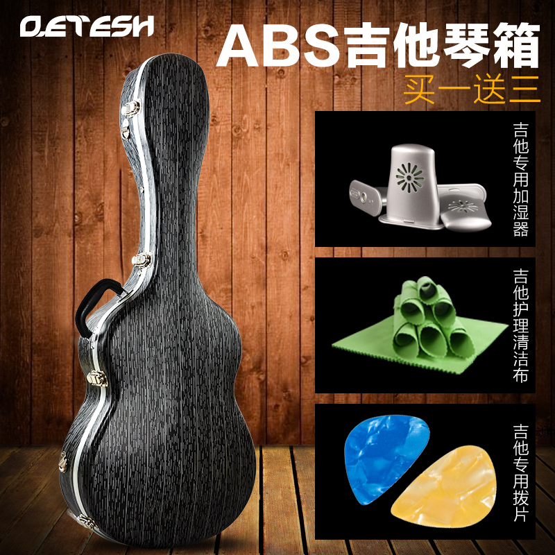 Can be back 40/41 39 inch acoustic guitar acoustic guitar box guitar box qinhe piano box abs box classical wooden piano