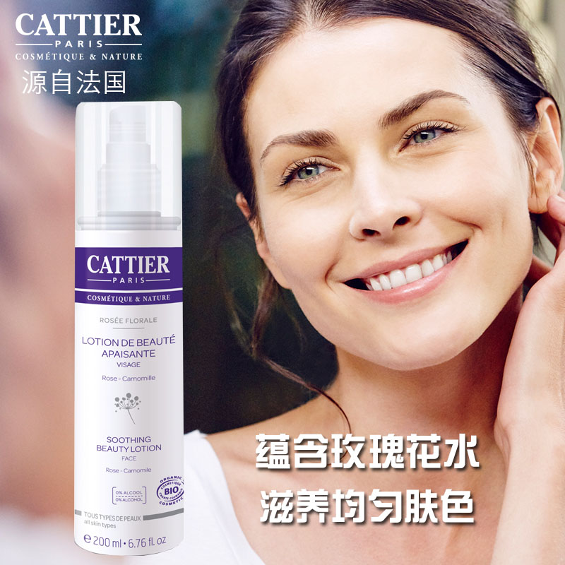 Canadian imperial yeah cattier flowers soothing beauty liquid imported from france net white hydra moisturizing facial essence