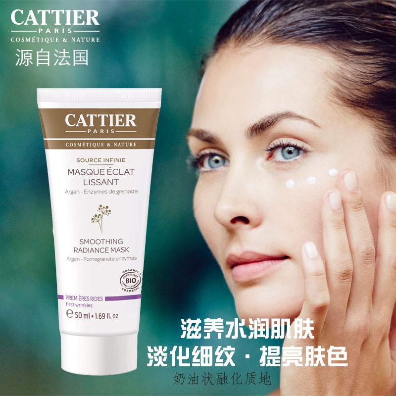 Canadian imperial yeah cattier pale old painting style mask revitalizing mask imported from france soothing clean nourish hydra