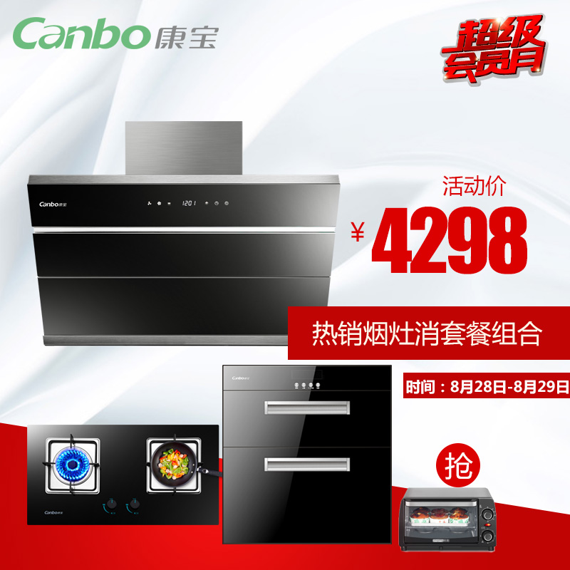 Canbo/herbalife A68R + be11 + 11XG suction hoods gas stove disinfection cabinet smoke stoves eliminate suits