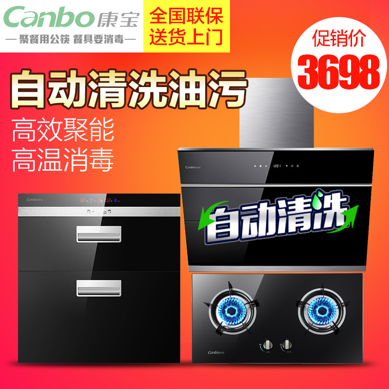 Canbo/herbalife A68R + be96 + 11ec side suction hood gas stove disinfection cabinet package combinations