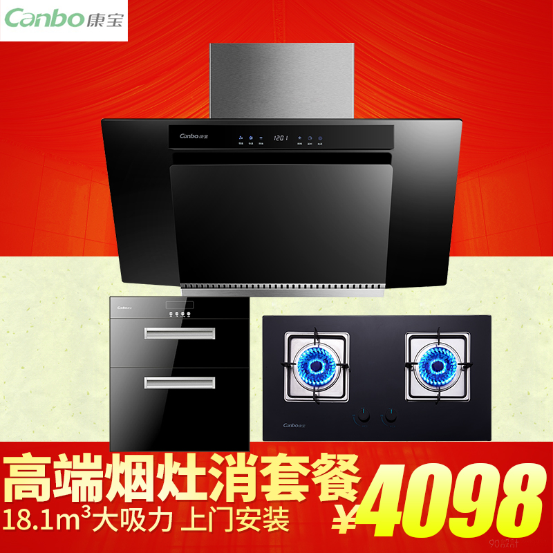 Canbo/herbalife BE36B + be11 + 11XG large suction hood gas stove smoke stoves eliminate package suits