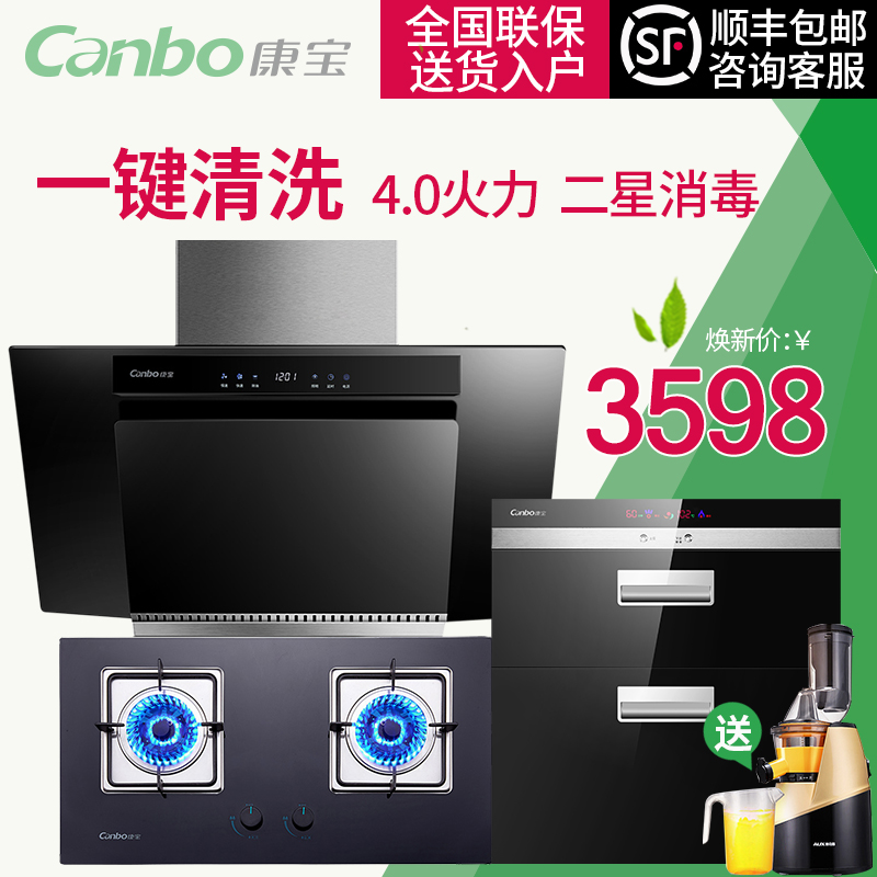 Canbo/herbalife BE36B + be11 + x (1) combination package suite kitchen smoke smoke machine large suction side