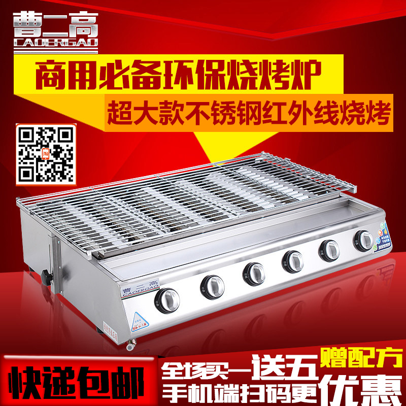 Cao two high 226 stainless steel gas grill commercial gas grill liquefied natural gas grilled oysters Furnace