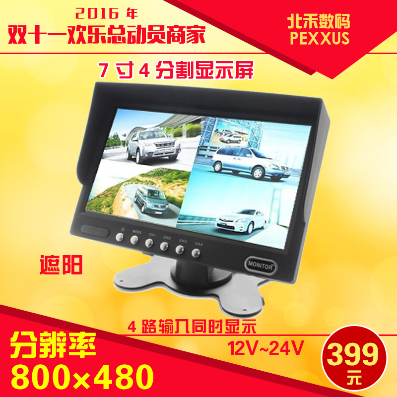 Car 7 inch quad monitor monitor display screen bus bus truck corn harvester monitor
