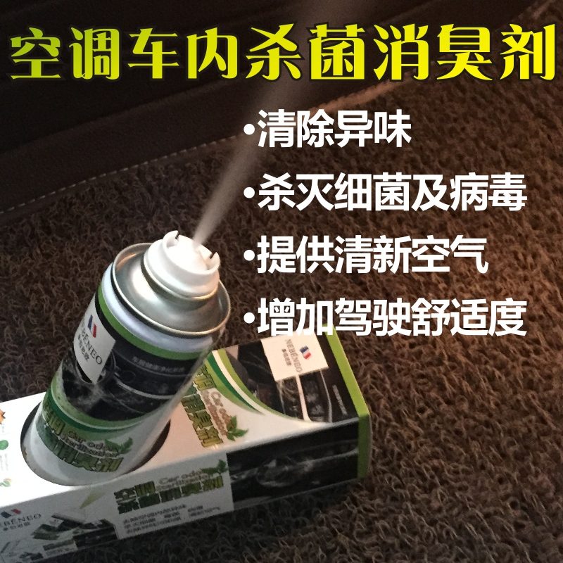 Car air conditioning automotive air conditioning cleaning agent sterilization deodorant spray disinfection sterilization deodorant to smell