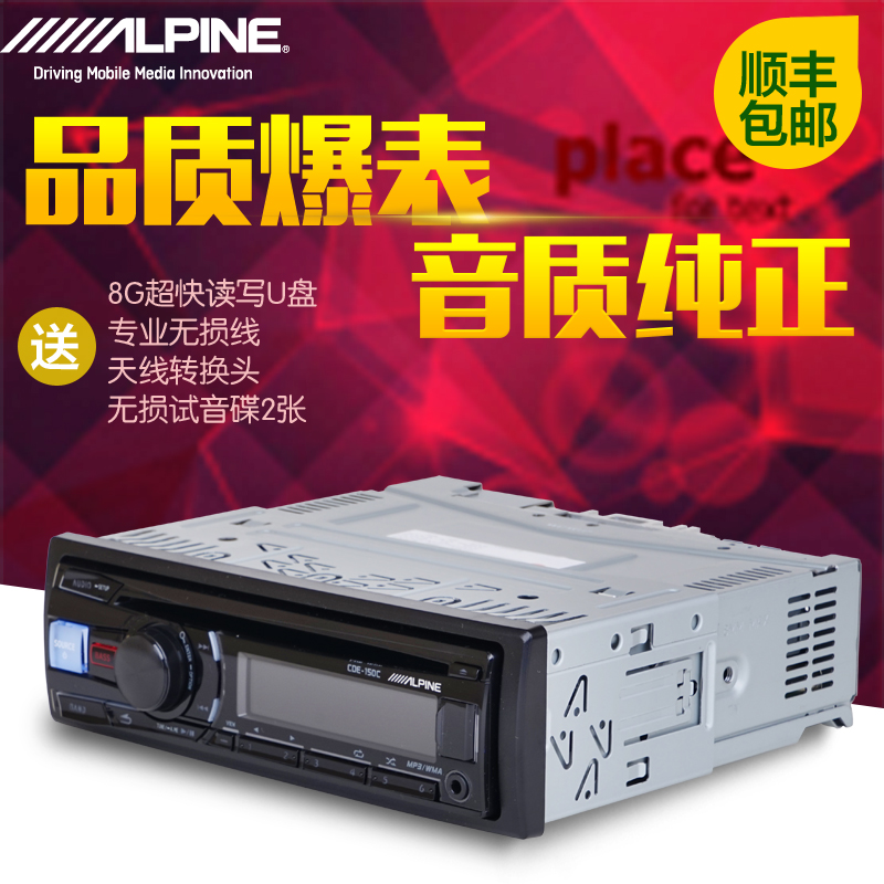 Car cd player car cd player car stereo cd player alpine alpine cde-150c audio head