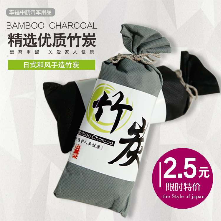 Car charcoal bag household carbon package car charcoal adsorption charcoal car in addition to taste japanese charcoal bag inside jewelry