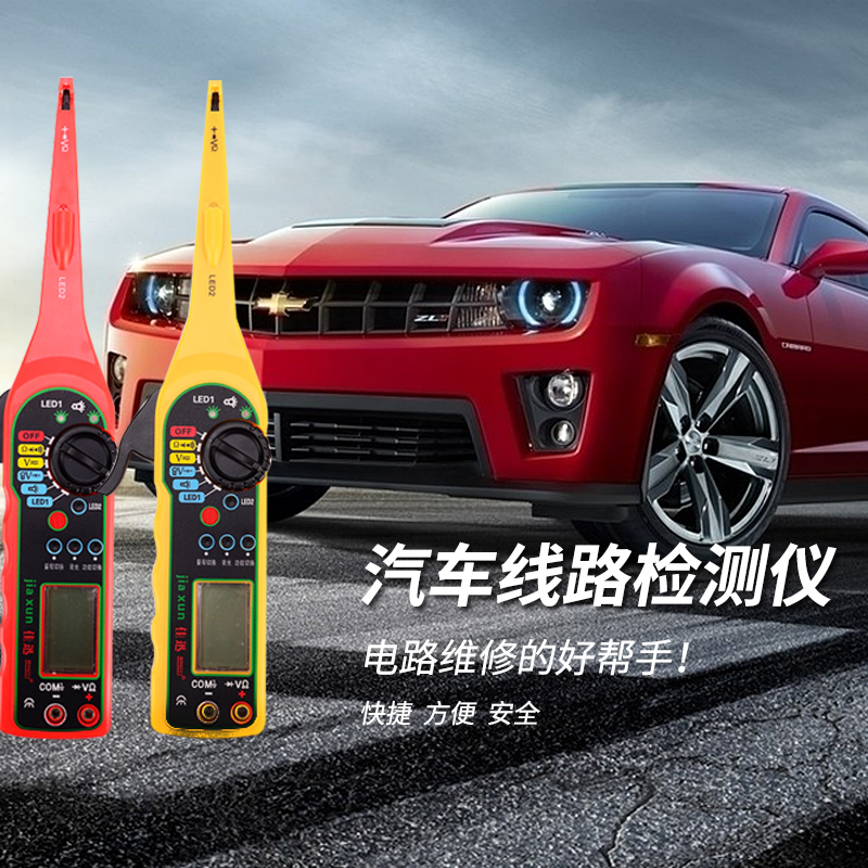 Car circuit tester maintenance test electric pen multimeter test lamp circuit tester automotive repair tools