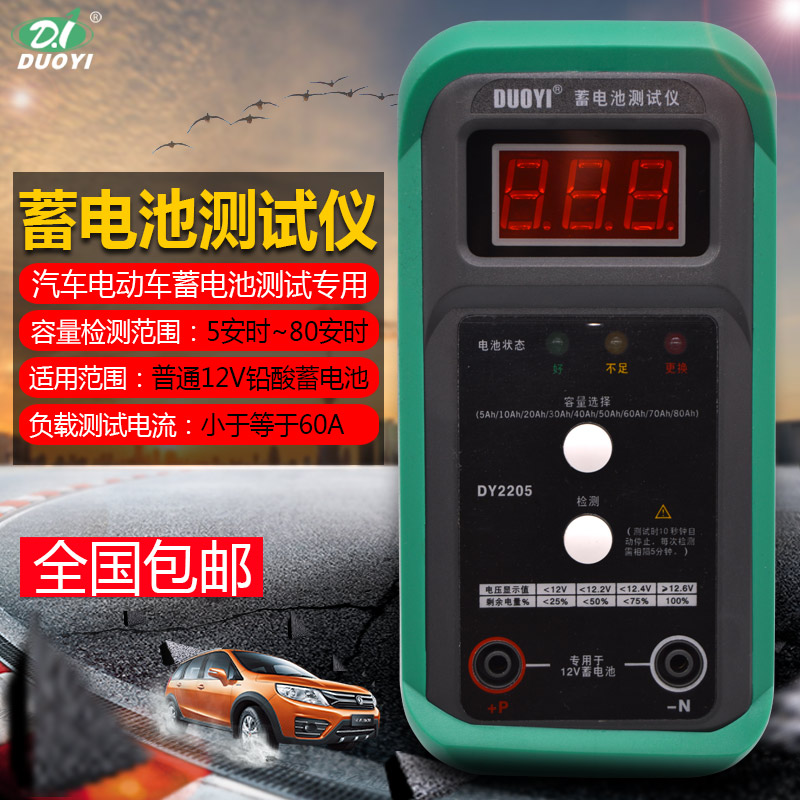 Car electric car battery tester battery capacity tester battery tester battery v table a few more