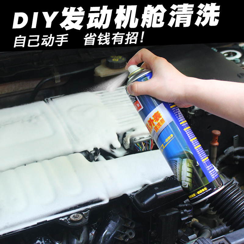 Car engine exterior cleaning agent engine extravehicular table surface cleaner foam cleaning oil cleaner