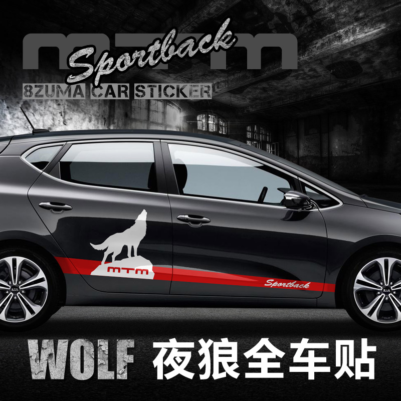 Car foil reflective car stickers mtm audi wolf waistline stickers car door stickers affixed scratches stickers car body side skirts garland