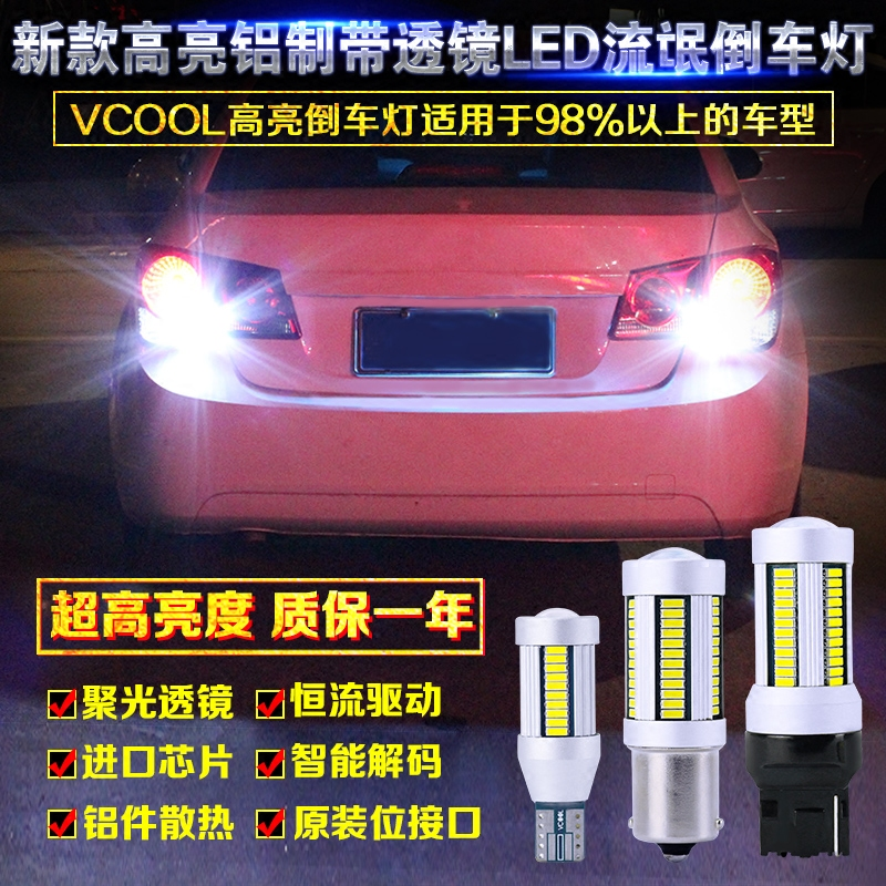 Car led rogue reversing lights modified super bright led with lens rogue reversing lights t1 5/p21w/bulbs