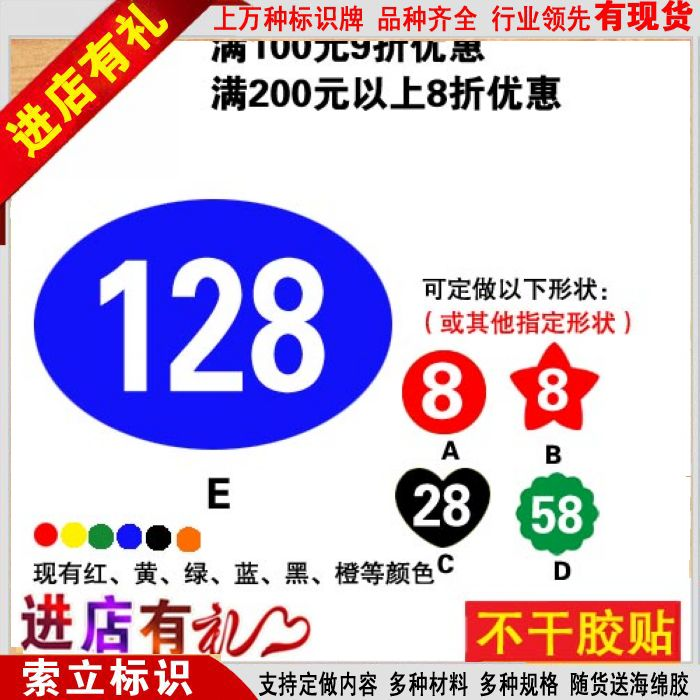 Car license plate stickers affixed stickers table number stickers affixed door number stickers digital stickers stickers waterproof stickers affixed to the table number number number stickers