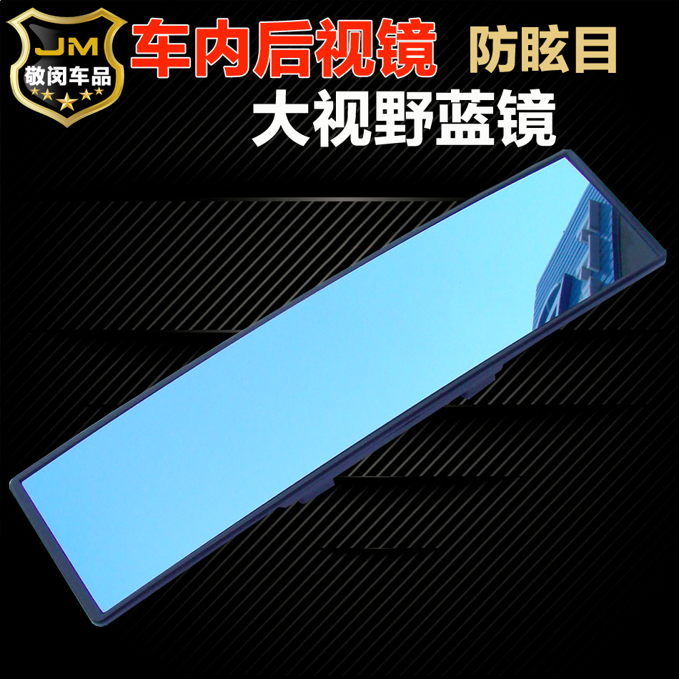 Car modification dedicated big vision blue mirror dimming rearview mirror reflective lens wide angle curved side mirror