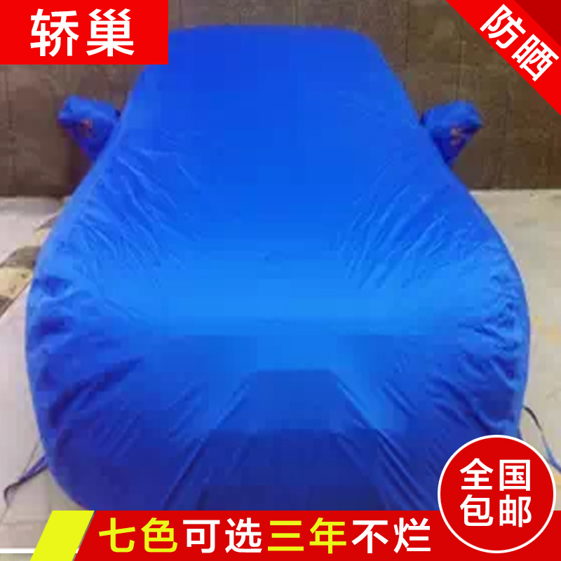 Car nest summer wind rain and sun sewing car hood insulation car sun shade pentium x80b50b70b90 shipping