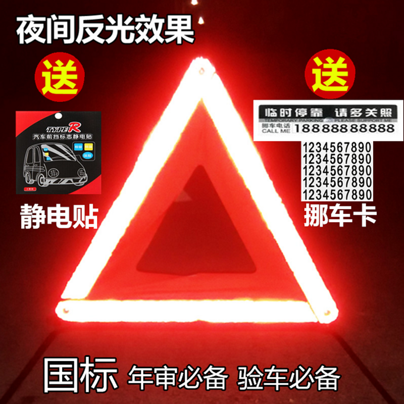 Car parking reflective warning triangle folding tripod vehicle inspection is good brand of annual vehicle inspection necessary to destroy the firearms