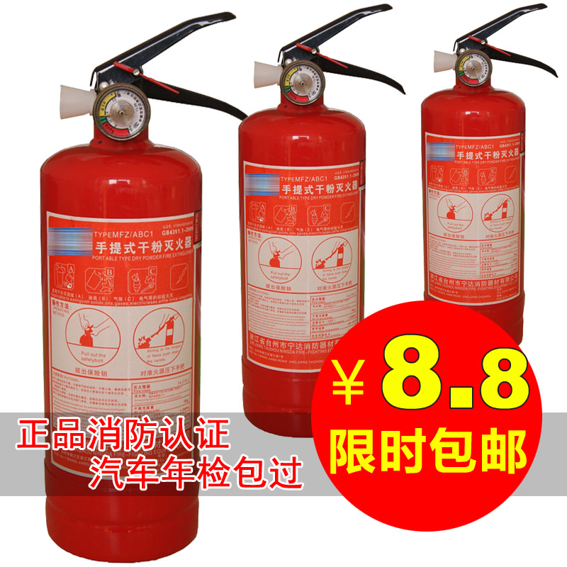 Car proton car with a home inspection 2KG4 metric 1 kg kg dry powder fire extinguisher car sgx regulations genuine fire