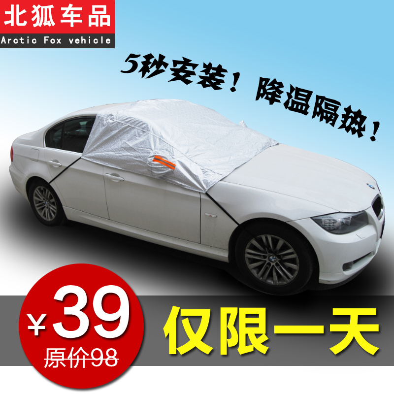 Car snow block block block front windshield frost snow cover half cover sewing car hood in winter rain and sun insulation car kits