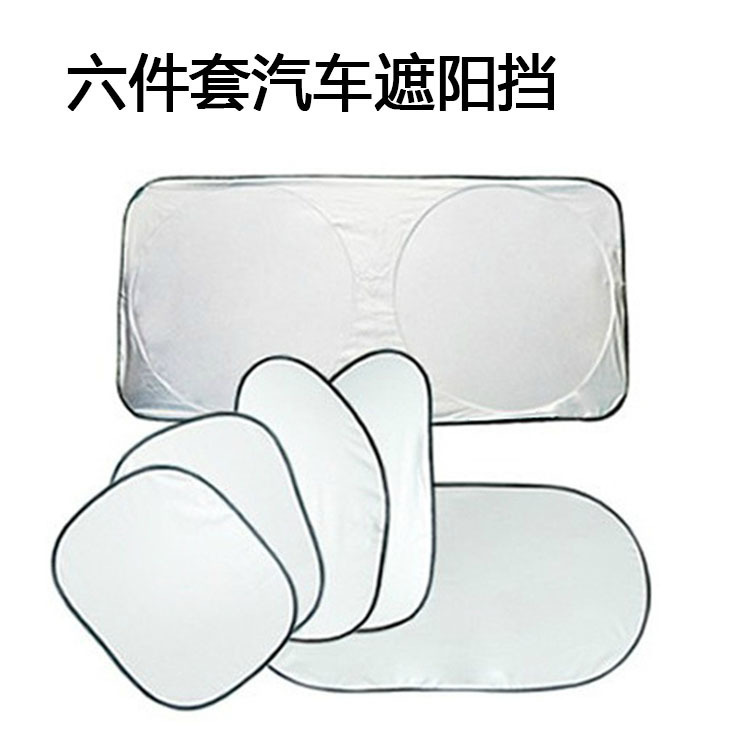 Car sun shade in summer and a half sewing car hood windshield frost snow cover snow block block block front windshield cover snow gear