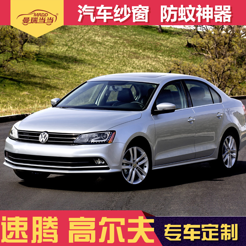 Car sunroof magnetic mosquito screens screens dedicated volkswagen new jetta new mai teng golf 6 golf 7