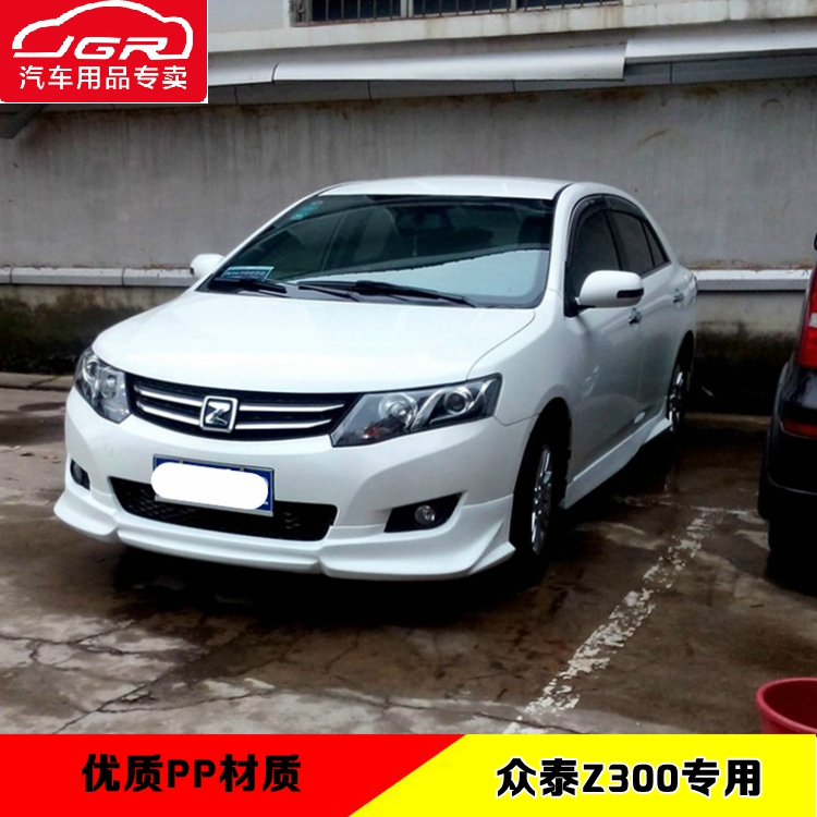 Car surrounded by a small modification applies zotye z300 z300 dedicated surrounded by modified side skirts front lip spoiler