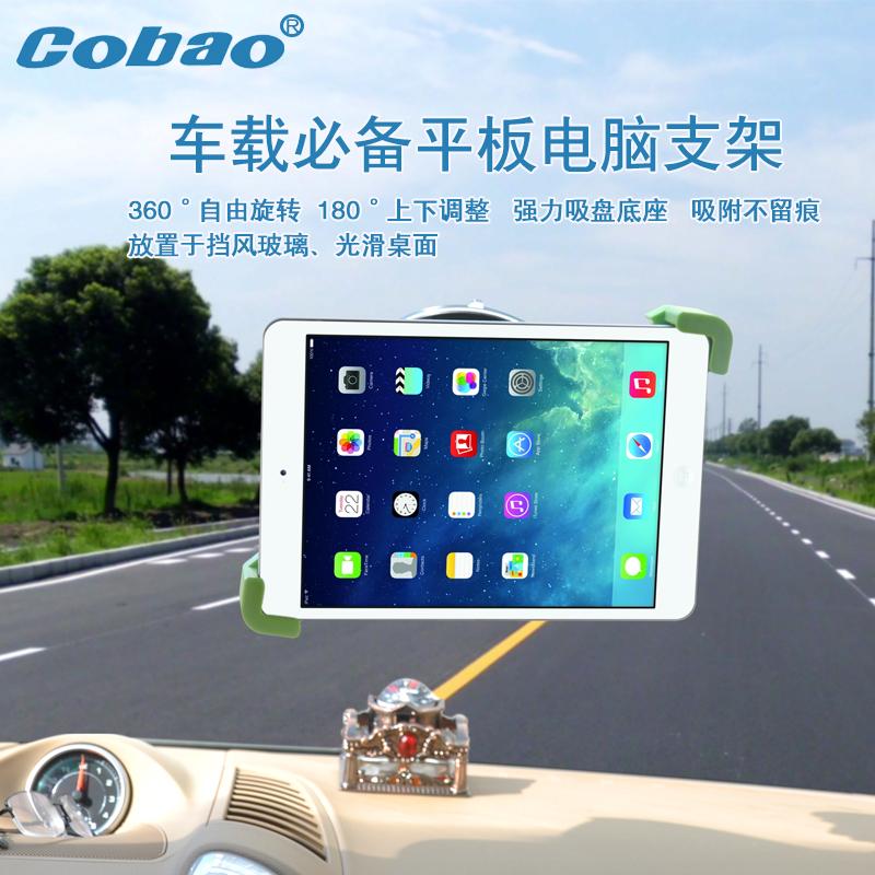 China Tablet Inch Car, China Tablet Inch Car Shopping Guide