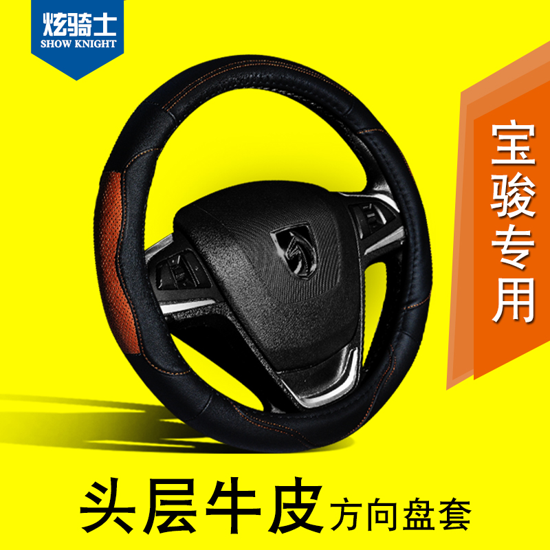 Car to cover aveo dedicated baojun 730 560 630 610 sports four seasons general leather steering wheel cover
