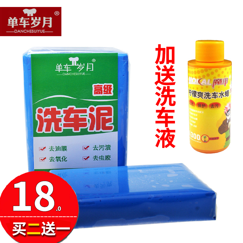 Car wash car wash mud cleaning beauty plasticine clay mud to sludge cleaning lahar go flying paint rust grinding Mud supplies