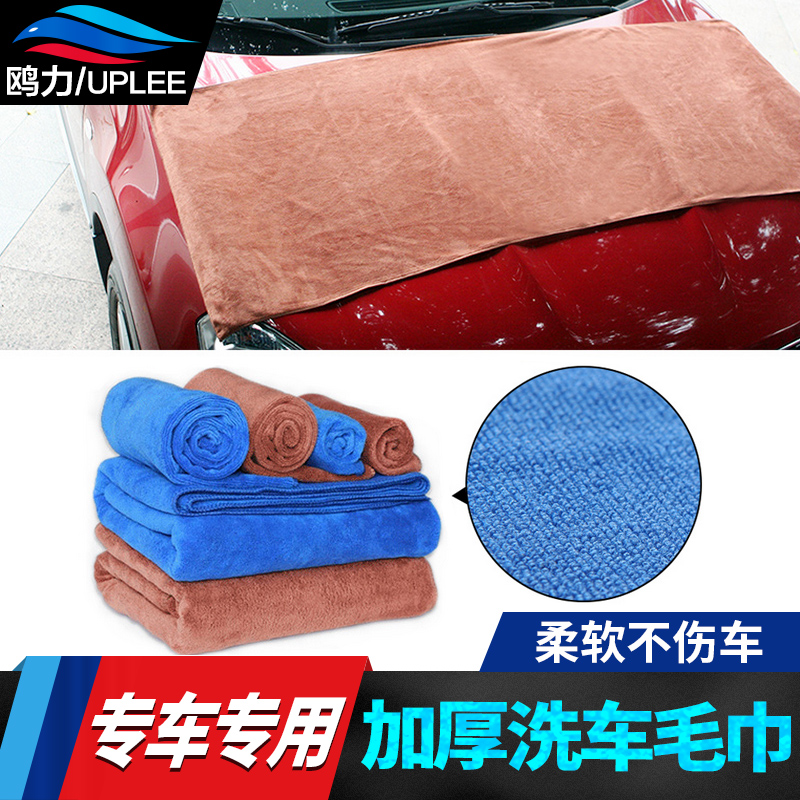 Car wash towel microfiber absorbent towel supplies trumpet cache towels absorbent towel large thick towel wash cloth cleaning