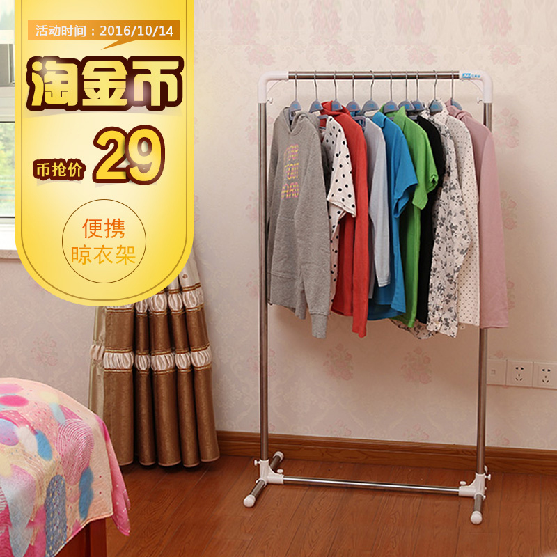 Caramel home single rod racks stainless steel floor indoor drying racks simple cooler racks hangers Balcony
