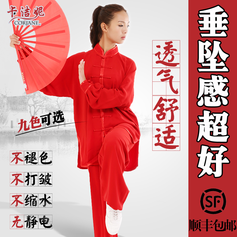 Card jie borderies female tai chi tai chi tai chi clothing spring and autumn chinese costume middle-aged men's cotton brocade clothes and morning