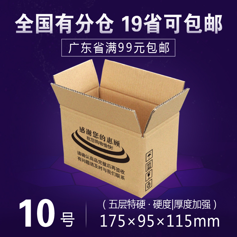 Cardboard box cardboard box packaging taobao express postal small carton cardboard cartons 5 layer special hard on 10 guangdong full shipping