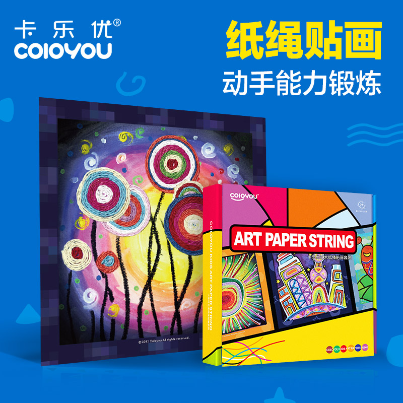 Carel gifted klimts zhisheng sticker handmade children's handmade diy production suite early childhood garden rope paste production